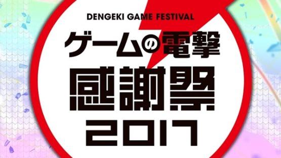 dengeki-game-festival
