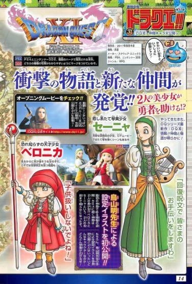 dragon-quest-xi-720x1063