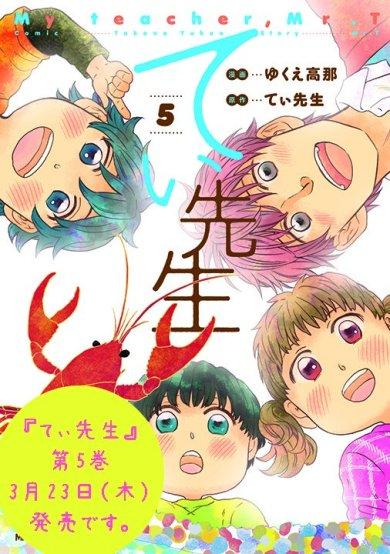 t-sensei-manga